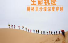 宁夏银川兄弟营徒步沙漠团队建设提升团队的凝聚力