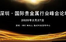 经济学家郎咸平将做客金德门,参加深圳·国际贵金属行业峰会论坛