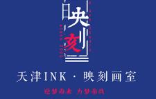 天津河北美术培训,INK画室靠谱的选择