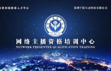 千陌互动成为广东网络主播培训考试中心指定培训机构