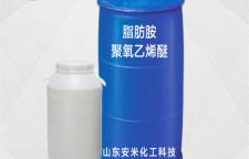 祛死皮剂原料知名企业,推荐山东安米化工