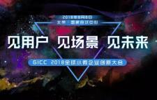 """助飞提前告诉您第二届GICC在京举行探索互联网时期""""人场货"""""""