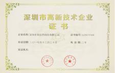 """英锐恩荣获""""深圳市高新技术企业""""认定"""