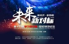 第19届学习型中国-这些国内重量级嘉宾你想认识吗?