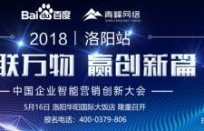 2018中国企业智能营销创新大会洛阳站期待您到来