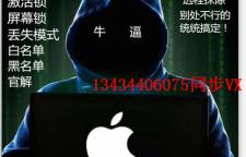深圳苹果x手机解锁要多少钱?
