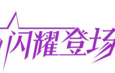 海氏海诺B-HA女性凝胶,全国巡回招商会青岛站,4月1号相约海泉湾!