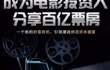 广东电影投资市场怎么样?