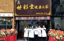世彩堂健康之家遍地开花,广东又一家店盛大开业!