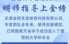 天津2021高考志愿填报师,相信金榜生涯