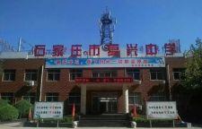 石家庄复兴中学全国招考计划高效课堂