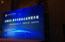 南方网通战略顾问董岩:互联网时代企业上云驱动企业转型升级