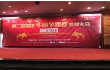 银联宝科技受邀参加第三届牛商争霸赛-逝师大会