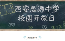 关注 | 西安思源中学校园开放日