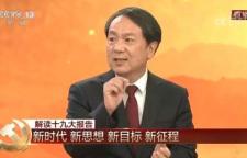 19大直播间特邀嘉宾:王向明教授的中国特色公开课
