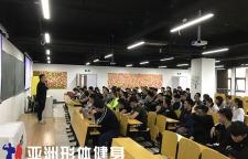 亚洲形体11.5期开班典礼