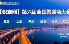 积宝网第六届渠道商大会将于26日在大连召开