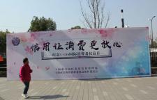 上海百老泉参加3.15宣传互动活动