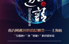 聚焦行业目光  南方网通2019高层峰会上海站于13日启幕