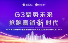 G3聚势未来 抢跑赢销新时代|南方网通第十五届渠道商大会召开