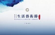2018【陈设中国·晶麒麟奖】颁奖开幕