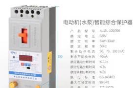 產地貨源水泵缺相電動機保護器DZ15L-100