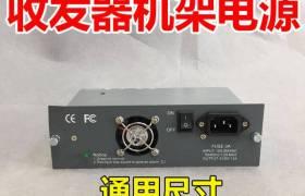 機架式收發器電源光纖收發器機架電源外置光纖收發器機箱電源