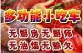 貴州燒烤車