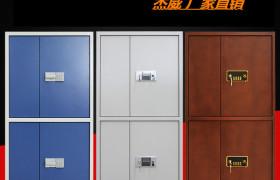 保密柜钢制指纹档案柜电子密码柜财务资料柜办公文件保密柜批发