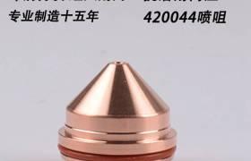 海宝新款200A电极喷咀保护帽220937420044