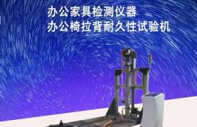 电脑系统办公椅背架和扶手强度试验机(持拉试验)