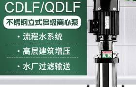 QDL立式多级消防泵增压稳压设备离心泵增压泵消防设备高层给水泵