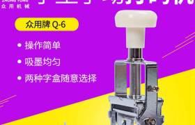 众用Q6油墨手动一至三排生产日期打码机小型仿喷码器标价标签