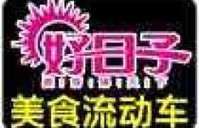 廣東燒烤車