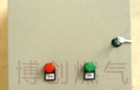 LPG小型控制箱