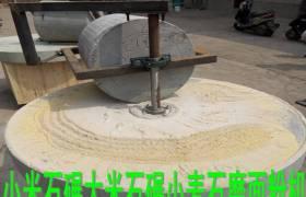 營養健康石磨機麩皮分離面粉石磨機公司熱銷陜西谷子脫皮石碾子