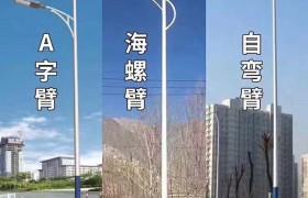 led路灯厂家 全系列太阳能路灯生产厂家
