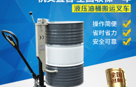 杭叉HC-HL-1 液壓油桶搬運叉車手動推車杭州叉車油桶裝卸叉車350K