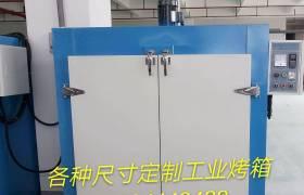 批量生产工业烤箱恒温烤箱