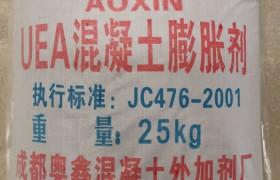 廠家直銷UEA混凝土膨脹劑_成都混凝土膨脹劑價格