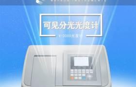 上海美譜達V-3000PC型主機掃描型可見分光光度計