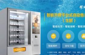 自动生鲜售货机