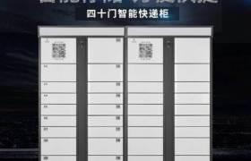 四川微信柜智能存包柜微信快递柜扫码自提柜小区二维码智能柜厂家