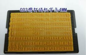 打碼機仿噴碼包裝袋活字印碼生產日期合格打碼機組合印字粒印碼機