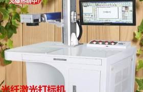 激光打标机20W台式金属铭牌刻字机包装塑料光纤打码机雕刻激光机