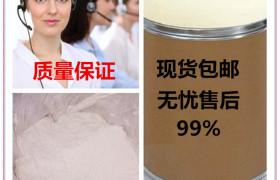 硫酸軟骨素CAS:9007-28-7   現貨供應 優質原料 及時發貨 包郵