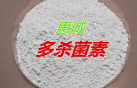 多殺菌素  Spinosad 多殺霉素 刺糖菌素  現貨供應優質原料包郵