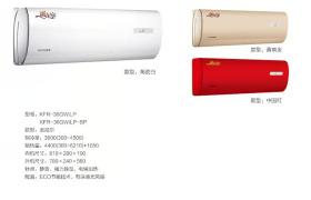 惠菱空調壁掛式空調白色制冷制熱KFRd-36GWLP