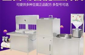 商用全自动豆腐机