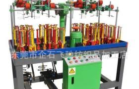 东莞编织机厂家供应绳带编织机